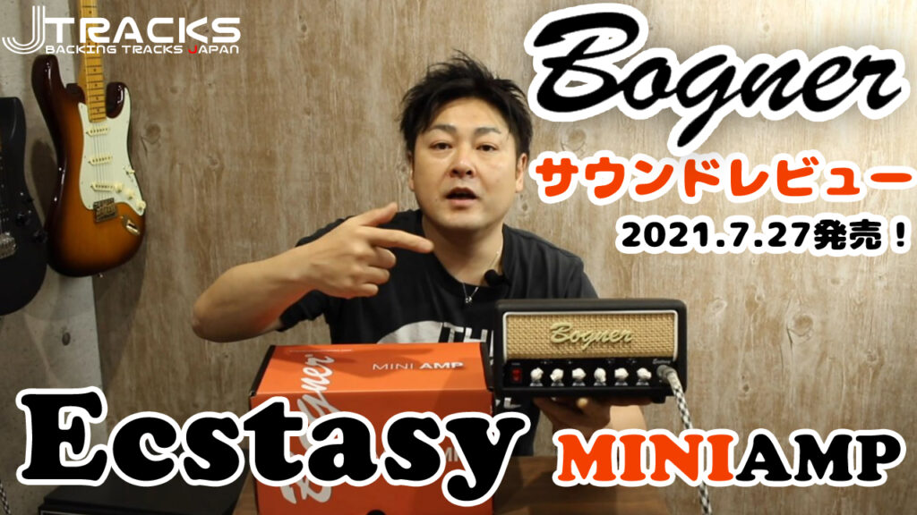 Bogner Ecstasy Mini Head