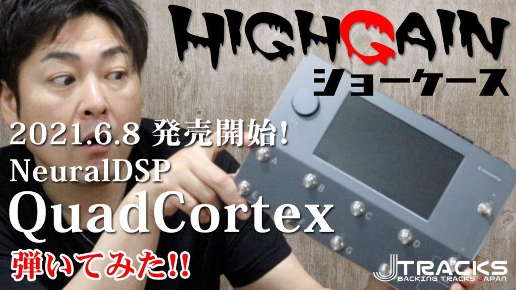 Neural DSP Quad Cortex ハイゲイン ショーケース! ハイエンド エフェクター通販 のTHEONEが紹介!