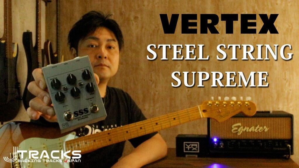 極上サウンドの VERTEX Steel String Supreme クリーンブースト と オーバードライブ で1ランク上の ギターサウンド作り! エフェクターレビュー