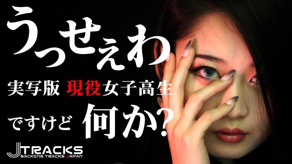 Ado / うっせえわ 実写版 17歳女子 高校生Ado メタルアレンジ by JTracks